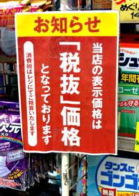 大手量販店では価格の表示を切り替え、値上げを感じさせないようにしている。
