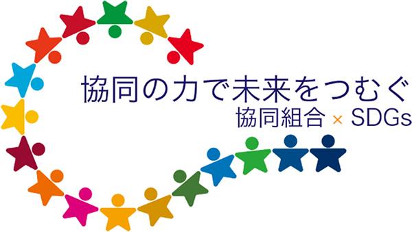 ロゴマーク「協同組合×SDGs」
