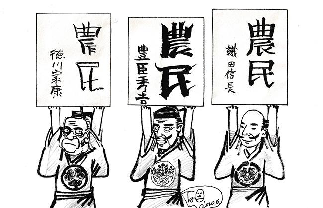 天下人3人の農民観【童門冬二・小説 決断の時―歴史に学ぶ―】