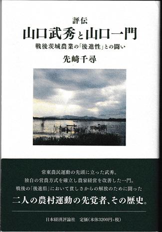 評伝:山口武秀と山口一門 戦後茨城農業の「後進性」との闘い 書影