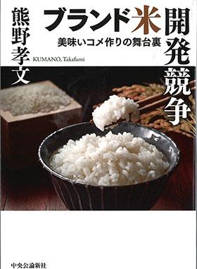 「ブランド米開発競争――美味いコメ作りの舞台裏」