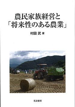 「農民家族経営と『将来性のある農業』」