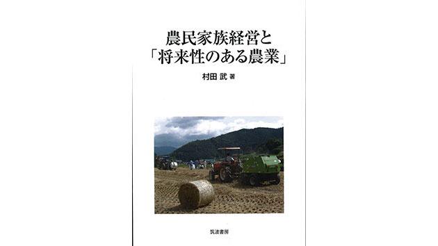 村田武(九州大学名誉教授)「農民家族経営と『将来性のある農業』」筑波書房、2021年4月刊、本体1500円【自著を語る】