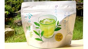 ひんやり「冷やし緑茶」