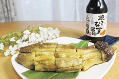 〔255〕焼なす醤油 JA大阪南(大阪府)