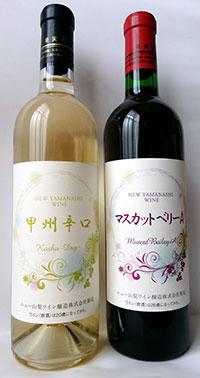 [11]ニュー山梨ワイン