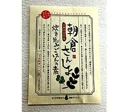 〔99〕朝倉さんしょ 炊き込みごはんの素