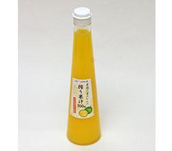 〔105〕夏摘み青みかんの搾り果汁
