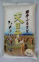 〔138〕天日干し米