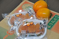 〔148〕西条柿のあんぽ柿