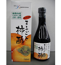 まるごと柿酢