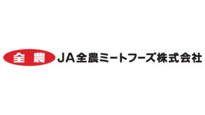JA全農ミートフーズ.jpg