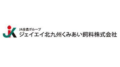ジェイエイ北九州くみあい飼料.jpg