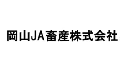 岡山JA畜産.jpg