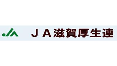 JA滋賀厚生連.jpg