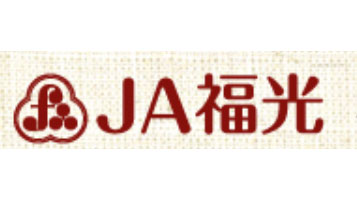 【JA役員人事】JA福光(富山県)新組合長に幅田浩司氏(5月29日)