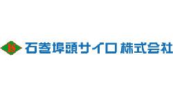 【人事異動】石巻埠頭サイロ 新社長に遠藤利雄氏(6月25日付)