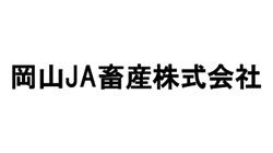 【役員人事】岡山JA畜産 新社長に菱川大二郎氏(6月12日付)