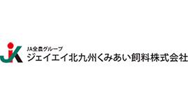 【役員人事】ジェイエイ北九州くみあい飼料(6月17日付)