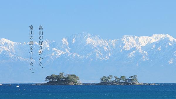 JAグループ富山