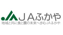 【JA人事】JAふかや(埼玉県)新組合長に原浩氏(6月11日)
