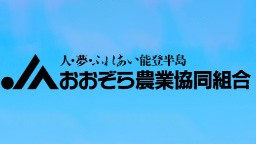 【JA人事】JAおおぞら(石川県)藤田繁信組合長を再任(6月26日)