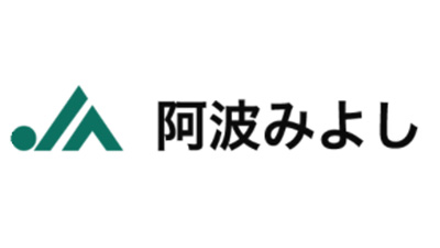 【JA役員人事】JA阿波みよし(徳島県)大西常夫組合長を再任(6月26日)
