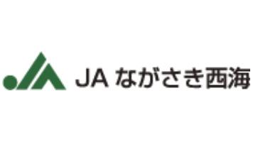【JA役員人事】JAながさき西海(長崎県)新組合長に田中芳秀氏(6月28日)