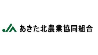 【JA役員人事】JAあきた北(秋田県)虻川和義組合長を再任(6月24日)