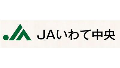 【JA役員人事】JAいわて中央(岩手県)浅沼清一組合長を再任(5月27日)