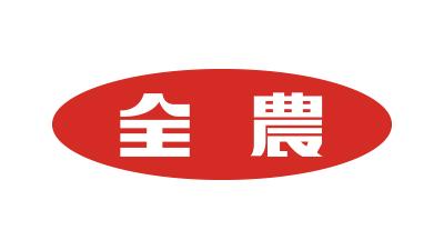 【人事異動】JA全農(2月1日付・部次長級)
