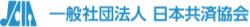 日本共済協会