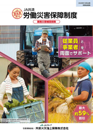 JA共済労働災害保障制度のパンフレット表紙