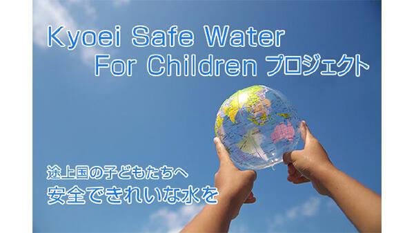 安全な水を途上国の子どもたちへ 浄水剤719万錠を寄付 共栄火災