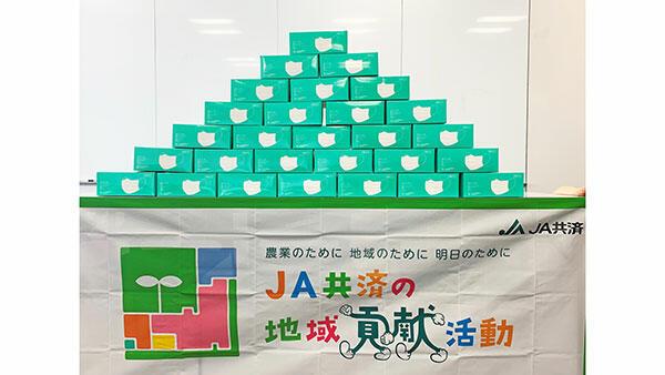 JAグループ介護事業所へマスク55万枚を寄贈 JA共済連