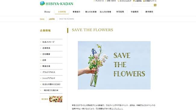 花き生産者応援 日比谷ミッドタウンで花を無料配布 農林中央金庫×日比谷花壇