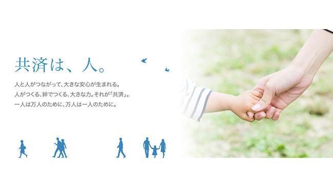 定時総会で2020年度事業計画など承認ー日本共済協会