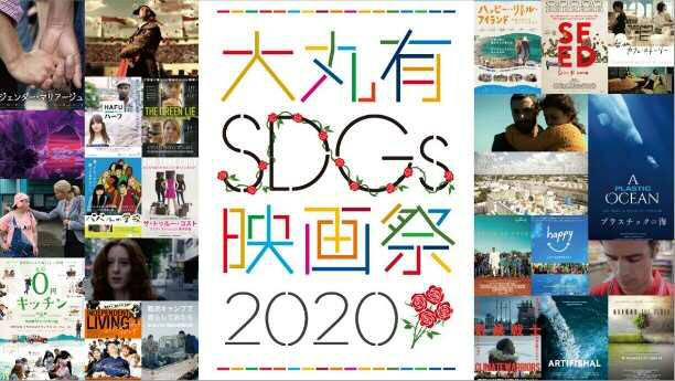 映画祭やマルシェなど「大丸有エリア」でSDGsに関するサスティナブルなアクションを展開