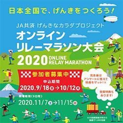 オンラインリレーマラソン大会2020