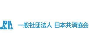 SDGsの可能性と課題でセミナー 日本共済協会