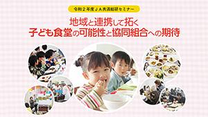 「子ども食堂の意義と協同組合の地域貢献」JA共済総研セミナー開催
