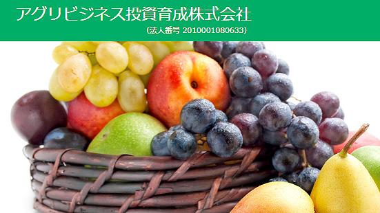 農業法人出資が100億円突破 アグリビジネス投資育成(株)