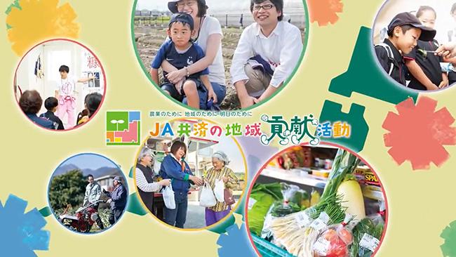 地域貢献活動をレポートと動画で紹介 JA共済