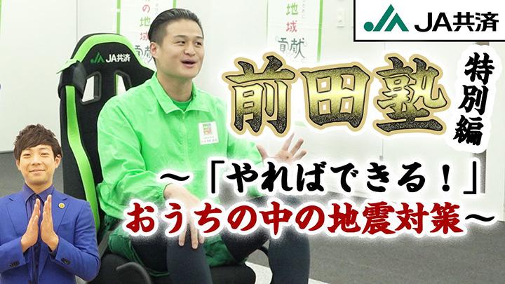 野球芸人・ティモンディと地震の備えでコラボ動画 JA共済連