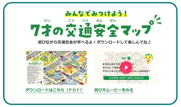「7才の交通安全マップ」WEBで公開 こくみん共済 coop