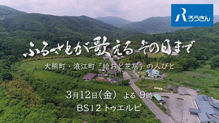 ろうきん提供 東日本大震災10周年ドキュメンタリー番組「ふるさとが歌える その日まで」放送