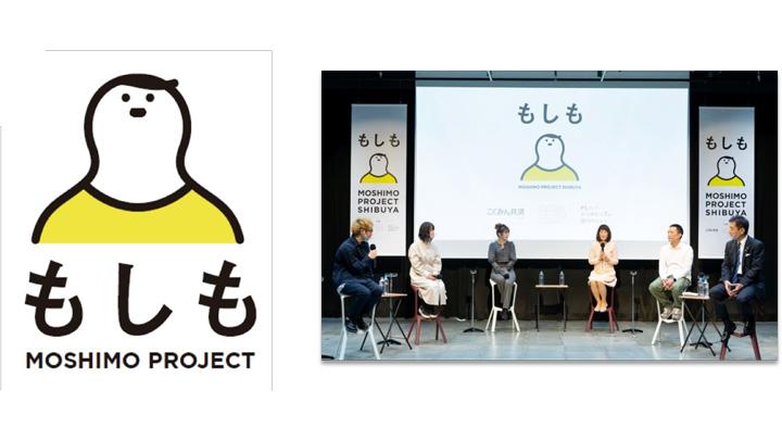 防災・減災へ「もしもプロジェクト渋谷」スタート こくみん共済 coop