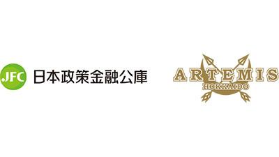 十勝・根釧の第一次産業活性化へ日本政策金融公庫と連携 アルテミス北海道