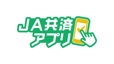 「Webマイページ」「JA共済アプリ」提供開始JA共済