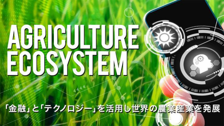 フィンテックベンチャーが農業分野での株式投資型CF開始 LTID